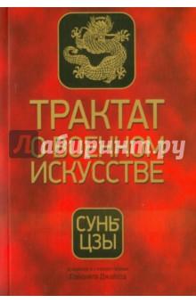 Трактат о военном искусстве - Сунь-Цзы