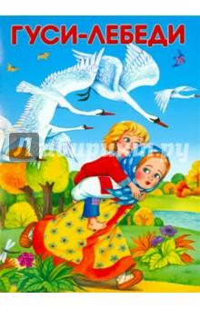 Купить Гуси-лебеди ISBN: 978-5-9951-2429-0