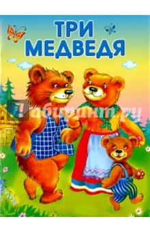 Купить Три медведя ISBN: 978-5-9951-2422-1
