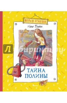 Тайна Полины - Нина Блазон