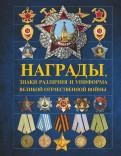 Гусев, Шунков, Тарас: Награды, знаки различия и униформа Великой Отечественной войны