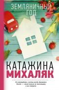 Катажина Михаляк - Земляничный год обложка книги