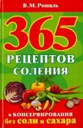 Виктория Рошаль: 365 рецептов соления и консервирования без соли и сахара