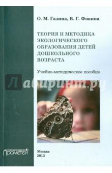 Теория и методика экологического образования детей дошкольного возраста - Газина, Фокина