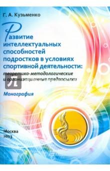 Развитие интеллектуальных способностей подростков в условиях спортивной деятельности - Галина Кузьменко