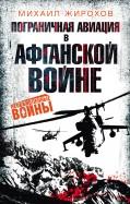 Михаил Жирохов: Пограничная авиация в Афганской войне
