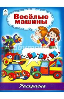 Весёлые машины - Т. Коваль