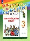 Афанасьева, Михеева: Английский язык. 3 класс. Учебник. В 2х частях. Часть 1. РИТМ. ФГОС