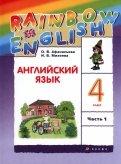 Афанасьева, Михеева: Английский язык. 4 класс. Учебник. В 2х частях. Часть 1. РИТМ. ФГОС