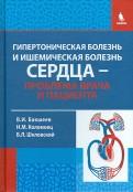 Бакшеев, Коломиец, Шкловский: Гипертоническая болезнь и ишемическая болезнь сердца - проблема врача и пациента