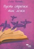 Олена Ростова - Пусть строчки так легки обложка книги
