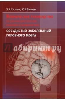 Клиническое руководство по ранней диагностике, лечению и профилактике сосудистых заболеваний мозга - Суслина, Варакин