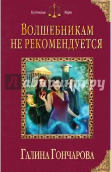 Купить Галина Гончарова: Волшебникам не рекомендуется ISBN: 978-5-699-81559-3