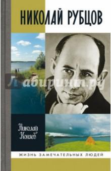Купить Николай Коняев: Николай Рубцов ISBN: 978-5-235-03821-9