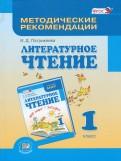 Ирина Патрикеева: Литературное чтение. 1 класс. Методические рекомендации. Пособие для учителя