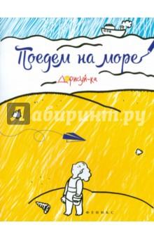 Купить Поедем на море. Книжка-раскраска ISBN: 978-5-222-25261-1