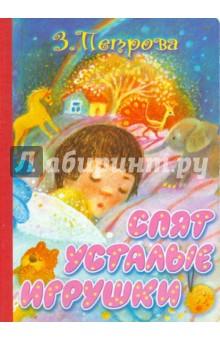 Спят усталые игрушки - Зоя Петрова