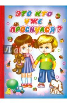 Купить Нина Пикулева: Это кто уже проснулся? ISBN: 978-5-17-069349-8