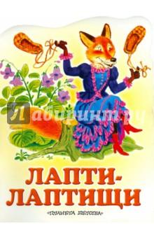 Лапти-лаптищи - Алексей Федоров-Давыдов