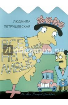 Купить Людмила Петрушевская: Все непонятливые ISBN: 978-5-271-42971-2