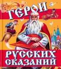 Георгий Науменко - Герои русских сказаний обложка книги
