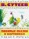 Владимир Сутеев: Любимые сказки в картинках