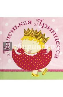 Маленькая принцесса - Карен Катц