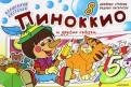 Пиноккио и другие сказки обложка книги