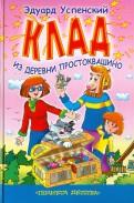 Эдуард Успенский - Клад из деревни Простоквашино обложка книги