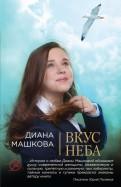 Диана Машкова: Вкус неба