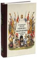 Историческое описание одежды и вооружения российских войск. Часть 14