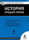 История  средних веков. 6 класс. ФГОС (CD)