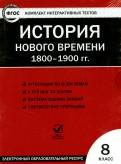История нового времени. 18001900 гг. 8 класс. ФГОС (CD)