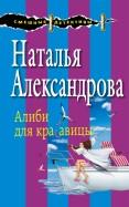 Наталья Александрова - Алиби для красавицы обложка книги