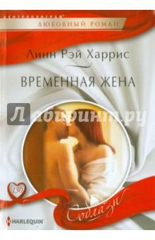 Купить Линн Харрис: Временная жена ISBN: 978-5-227-06113-3