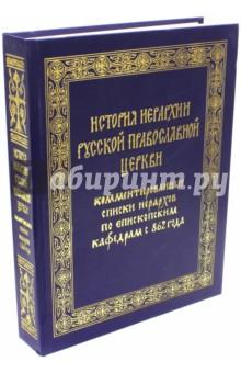 История Иерархии Русской Православной Церкви. Комментированные списки Иерархов по Епископским кафедр