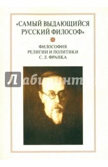 Самый выдающийся русский философ. Философия религии и политики С. Л. Франка - Доброхотов, Антонов, Буббайер