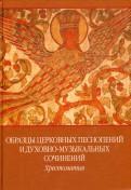 Образцы церковных песнопений и духовномузыкальных сочинений