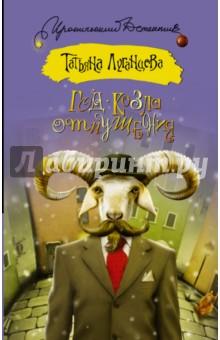 Год козла отпущения - Татьяна Луганцева