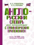 Попова, Робатень: Англорусский словарь для начинающих с грамматическим приложением