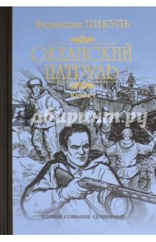 Океанский патруль. Роман в 2-х книгах. Книга 1. Аскольдовцы - Валентин Пикуль