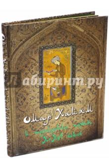 Омар Хайям и персидские поэты X-XVI веков (шелк)