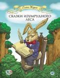 Елена Журек - Сказки Изумрудного Леса обложка книги