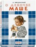 Александр Введенский - О девочке Маше, о собаке Петушке и о кошке Ниточке обложка книги