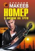 Алексей Макеев - Номер с видом на труп обложка книги