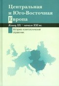 Центральная и ЮгоВосточная Европа. Конец ХХ  начало XXI вв.