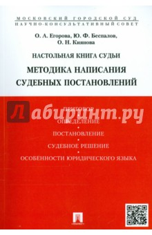 Настольная книга судьи. Методика написания судебных постановлений