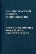Юрий Рождественский: Немецкорусский словарь по психологии