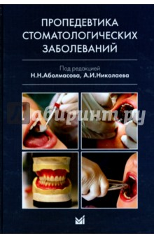 Купить Цепов, Николаев, Аболмасов: Пропедевтика стоматологических заболеваний. Учебник для студентов вузов ISBN: 978-5-00030-148-7