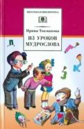 Ирина Токмакова - Из уроков Мудрослова обложка книги